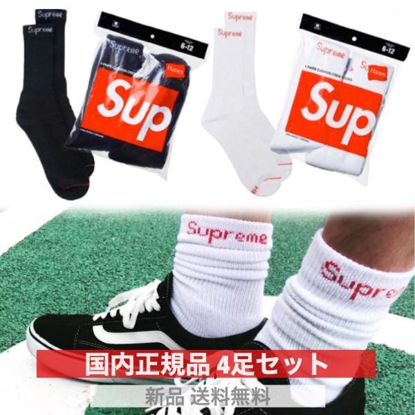 シュプリームSupreme×USHanesヘインズロゴソックス4足セット靴下メンズレディース