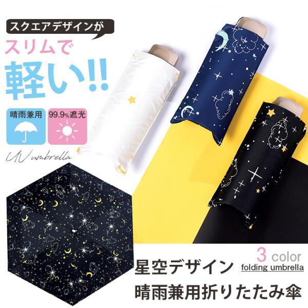 軽量折りたたみ傘星空コンパクトレディース雨晴兼用UVカット紫外線雨傘日傘おしゃれかわいい小型丈夫