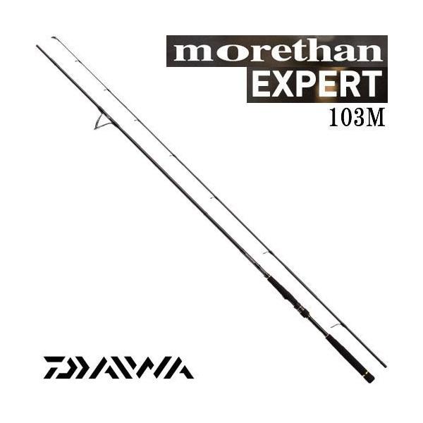 ダイワ(Daiwa) シーバスロッド スピニング モアザン エキスパート AGS 103M 釣り竿