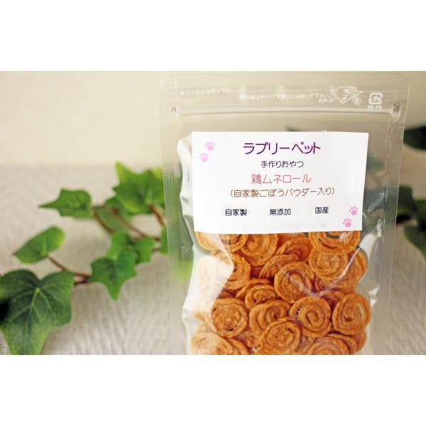 無添加 国産 犬のおやつ 手作り 鶏ムネロール30g(自家製ごぼうパウダー入り)|lovelypet-oyatu