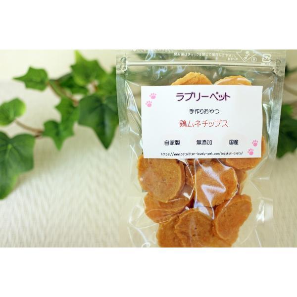 無添加 国産 犬 猫 おやつ 手作り 鶏ムネチップス50g|lovelypet-oyatu