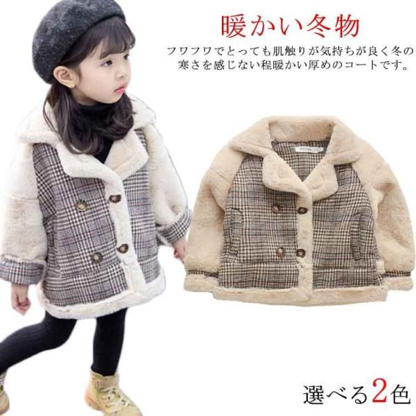 20fa42700e811 子供コート ファーコート 毛皮コート ジャケット 女の子 折襟 上着 人気 上質 アウター 暖かい 冬物