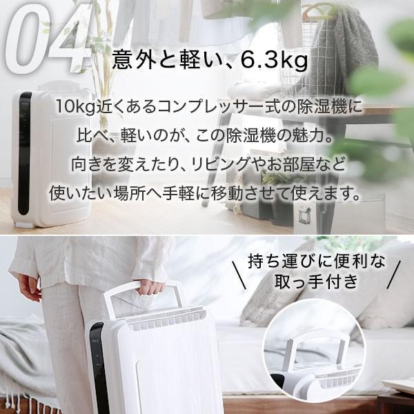除湿機 省エネ 湿気対策 カビ 部屋干し 室内 洗濯物 コンパクト 清音 静か 衣類 乾燥 デシカント式 おしゃれ ロウヤ LOWYA|low-ya|12