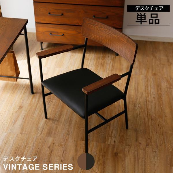 チェア 単品 イス 椅子 ダイニング 食卓 カフェ ダイニングチェア デスクチェア パソコンチェア 男前インテリア おしゃれ リモート テレワーク ロウヤ LOWYA