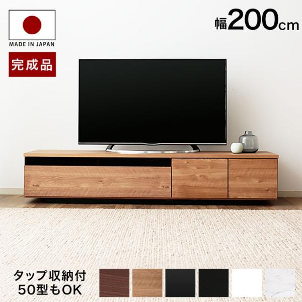 テレビ台 ローボード 完成品 200cm おしゃれ 収納 国産 日本製 シンプル テレビラック ロウヤ LOWYA|low-ya