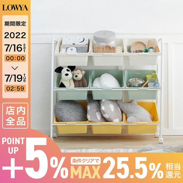 おもちゃ 収納 おもちゃ箱 おしゃれ シンプル オモチャ 収納ボックス キッズ収納 おもちゃ収納 キッズラック キャスター ロウヤ LOWYA