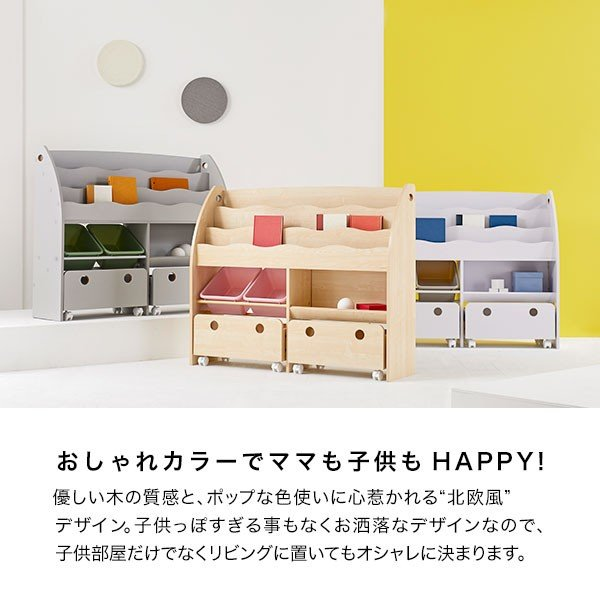 おもちゃ箱 収納 ラック ボックス トイ 子供 おしゃれ こども 木製 本棚 シェルフ おもちゃ ワイド 新生活 一人暮らし 家具|low-ya|06