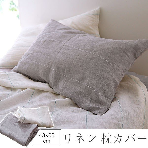 リネン 麻 まくらカバー 枕カバー カバー 43×63cm シングル ボーダー 柄 枕 ピロー ピローケース シンプル おしゃれ