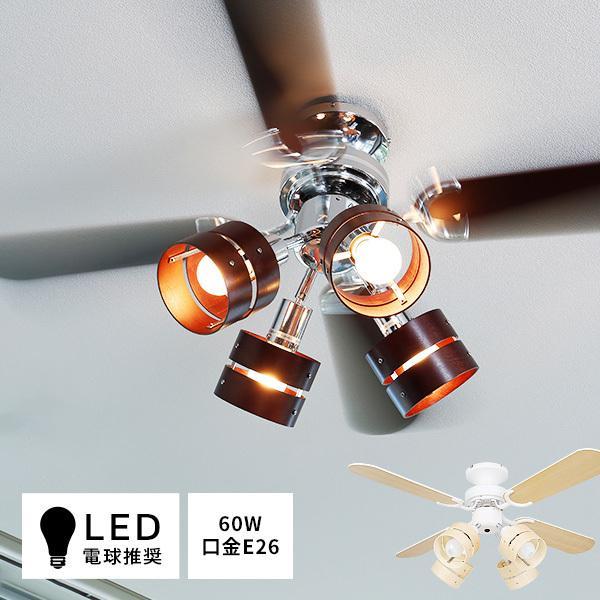 シーリングファンライト 照明器具 照明 リモコン式 LED対応 風向き調整 羽色リバーシブル 省エネ おしゃれ リビング ロウヤ LOWYA