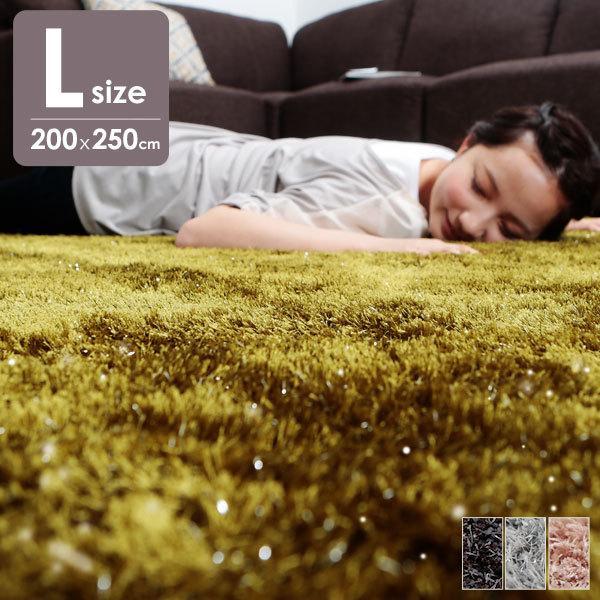 ラグマット ラグ おしゃれ シャギー カーペット マット ラメ入り Lサイズ 滑り止め 絨毯 じゅうたん 長方形 新生活 一人暮らし 家具|low-ya|02
