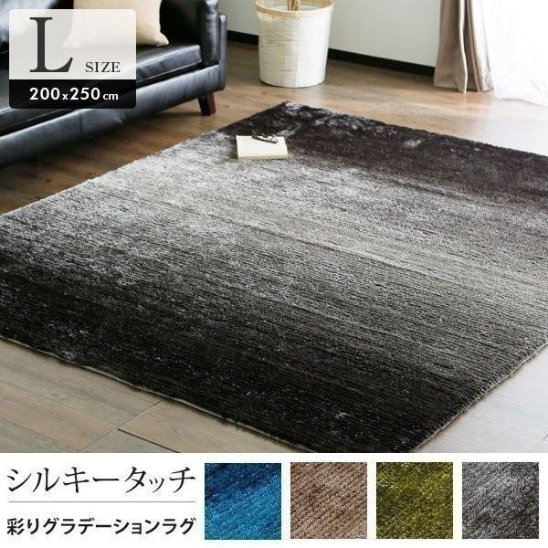 ラグマット ラグ おしゃれ 200×250cm L センター 絨毯 ホットカーペット対応 床暖房 ダイニング 長方形 秋冬 ロウヤ LOWYA|low-ya