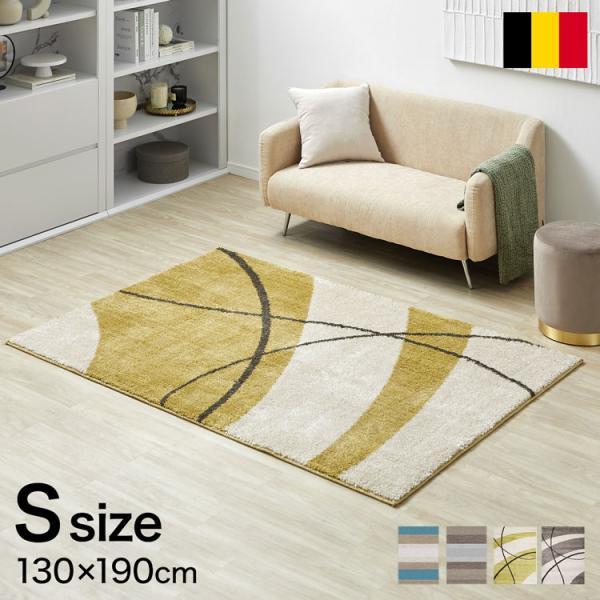 ラグマット ラグ おしゃれ 秋冬 ヨーロッパ ベルギー産 130×190 長方形 カーペット 絨毯|low-ya