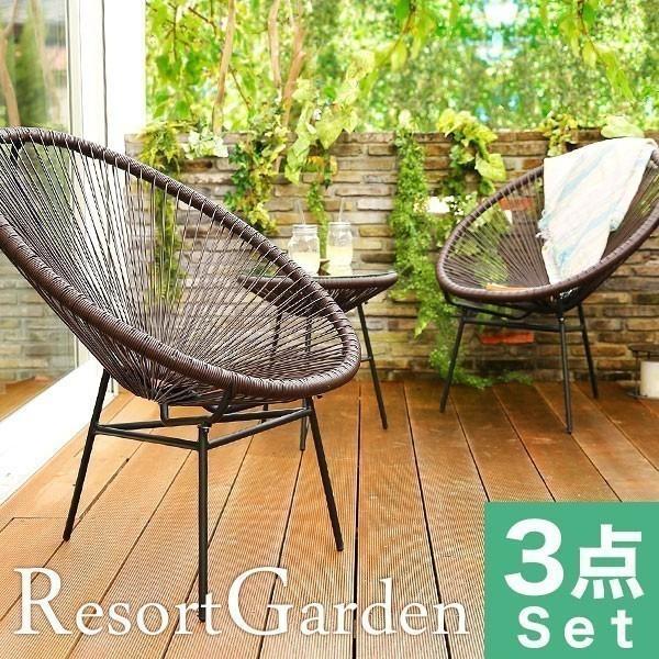 ガーデンセット テーブル チェア 3点セット モダン ラタン調 エクステリア 屋外 椅子 ガーデンファニチャー リゾート アジアン おしゃれ|low-ya
