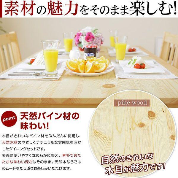 ダイニングテーブルセット 5点 4人用 木製 食卓 おしゃれ カフェ スタイル ロウヤ LOWYA|low-ya|02