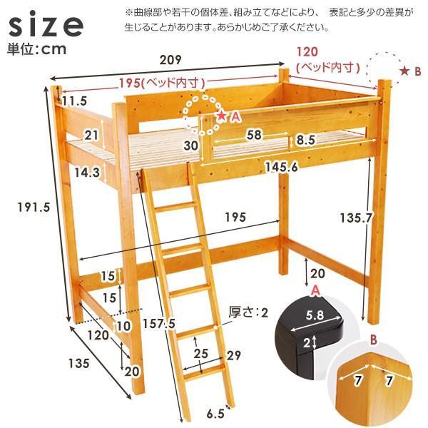 ロフトベッド セミダブル 耐荷重120kg ベッド 木製 おしゃれ すのこ 低ホルムアルデヒド 天然木|low-ya|03