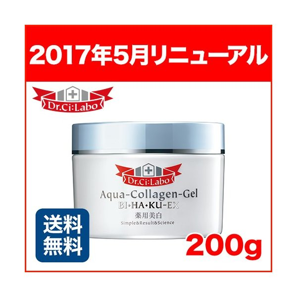ドクターシーラボ 薬用アクアコラーゲンゲル美白EX 200g 薬用 保湿