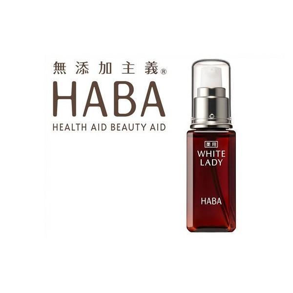 ハーバー化粧品 HABA化粧品 薬用ホワイトレディ 60ml 3本セット