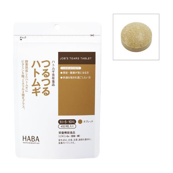 ハーバー HABA つるつるハトムギ 450粒 サプリメント サプリ|lowcalo-shop