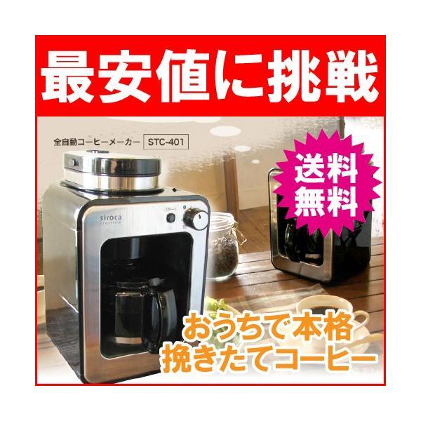 siroca crossline 全自動コーヒーメーカー STC-401/コーヒー/コーヒー豆/ドリップ/オークセール/シロカ