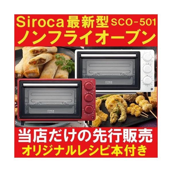シロカ ノンフライオーブン コンベクションオーブン 型 siroca SCO-501 通販 あすつく