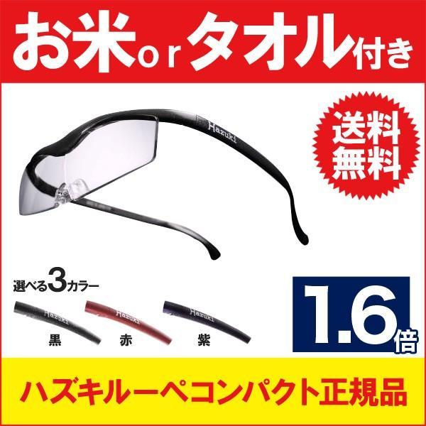 ハズキルーペ part5 コンパクト メガネ 拡大鏡 hazuki あすつく
