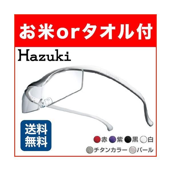 ハズキルーペ part5 スマートハズキ メガネ 拡大鏡 ブルーライト対応