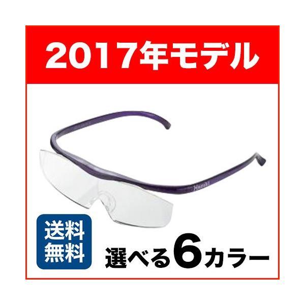 ハズキルーペ ラージ 1.6倍 クリアレンズ 2017モデル