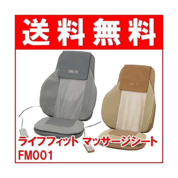 ライフフィット マッサージシート FM001 シートマッサージャー