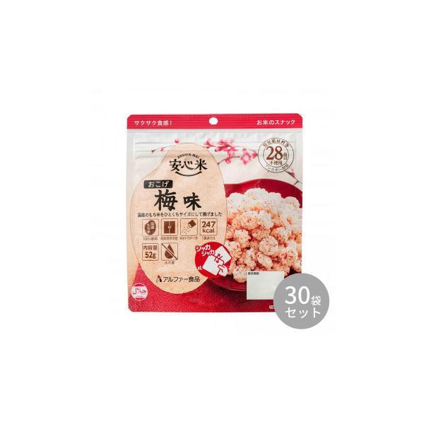 11421620 アルファー食品 安心米おこげ 梅味 52g ×30袋