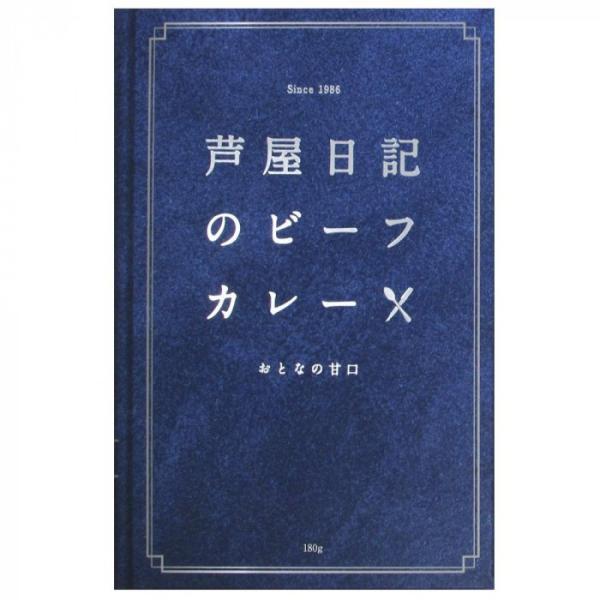 芦屋日記 ビーフカレー 甘口 180g 10個セット