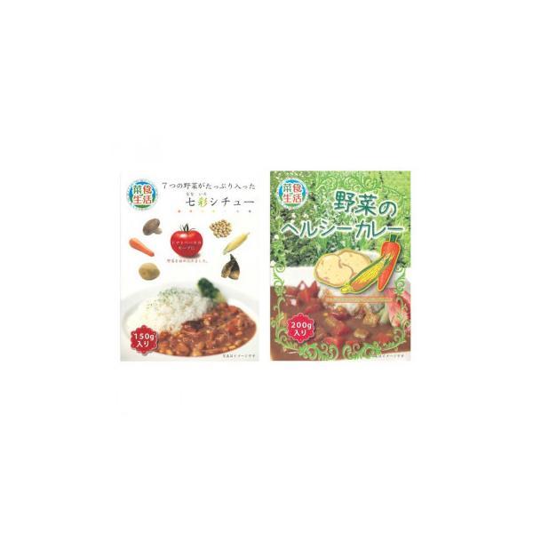ばあちゃん本舗 七彩(なないろ)シチュー 150g×8個&野菜のヘルシーカレー 200g×7個