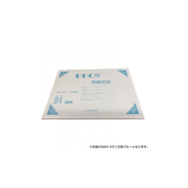 オストリッチダイヤ PPC用原稿用紙   B4 4ミリ方眼ブルー 100枚パック/冊 フ-467