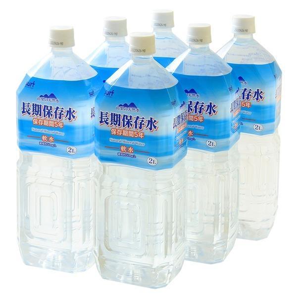 〔まとめ買い〕長期保存水 5年保存 2L×60本(6本×10ケース) サーフビバレッジ 防災/災害用/非常用備蓄水 2000ml ミネラルウォーター 軟水 ペットボトル
