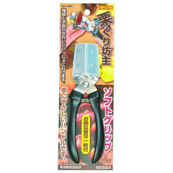 栗の皮むき器(キッチン用品/便利グッズ) ソフトグリップ 刃渡り4cm 日本製 『栗くり坊主』