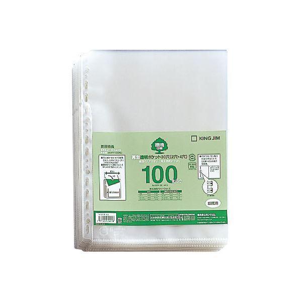 (まとめ)キングジム 再生透明ポケット A4タテ2・4・30穴 207P-100 1パック(100枚) 〔×3セット〕