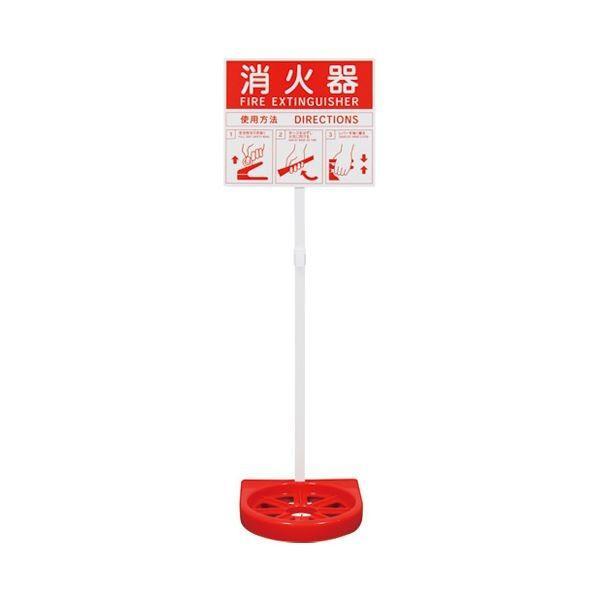 (まとめ) 日本ドライケミカル 消火器設置台(エクスチン・スタンド)N-2〔×5セット〕