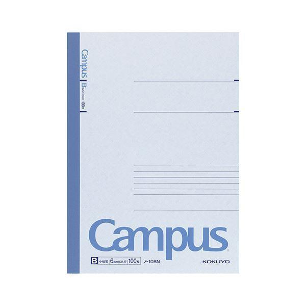 (まとめ) コクヨ キャンパスノート(中横罫) セミB5 B罫 100枚 ノ-10BN 1セット(5冊) 〔×10セット〕