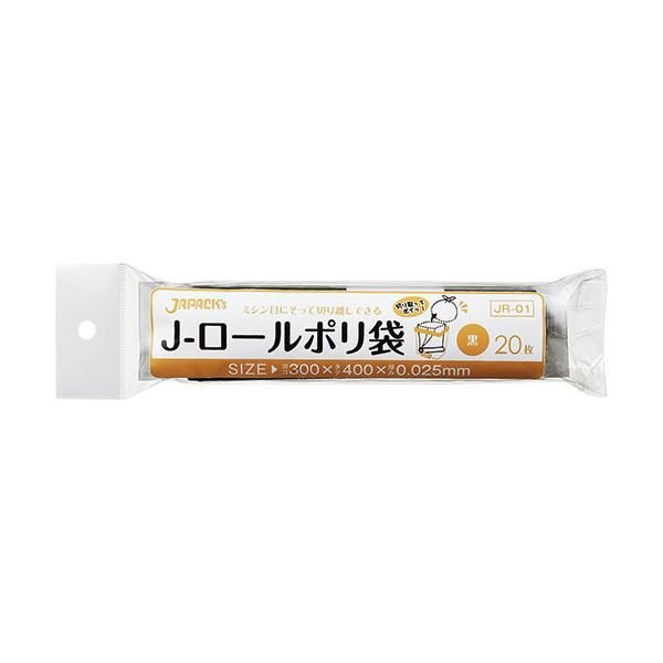 (まとめ) ジャパックス Jロールポリ袋 黒 JR01 1パック(20枚) 〔×50セット〕