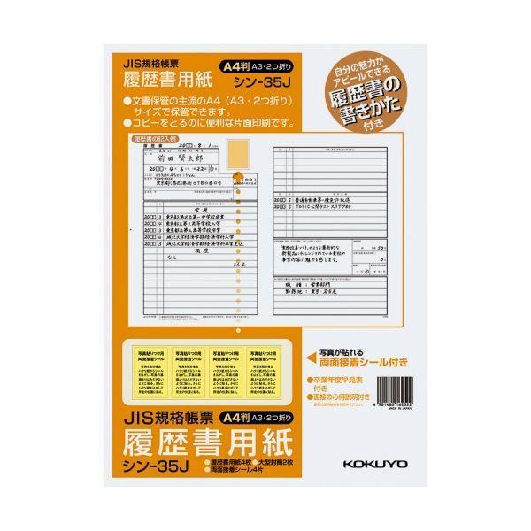 (まとめ)コクヨ 履歴書用紙(手引書・封筒2枚・接着シール付)A4 JIS様式例準拠4枚 シン-35J 1セット(10パック)〔×2セット〕