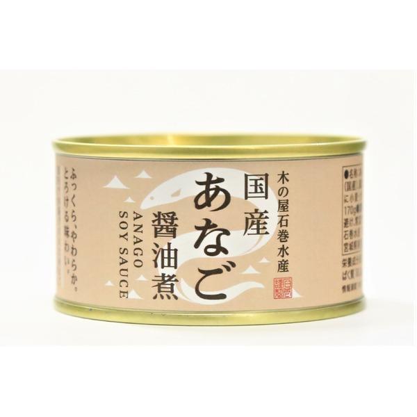 三陸産あなご醤油煮/缶詰セット 〔6缶セット〕 賞味期限:常温3年間 『木の屋石巻水産缶詰』