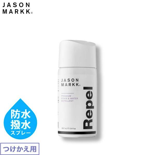 防水スプレーつけかえ用JASONMARKK5.4OZREPELREFILLジェイソンマーク5.4オンスリペルリフィル159.7m