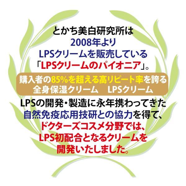 LPS (リポポリサッカライド)配合保湿クリーム「LPSバイタル クリーム HDステージ (50g)」アトピー肌 敏感肌 手荒れに☆パラベンフリー保湿剤|lps|02