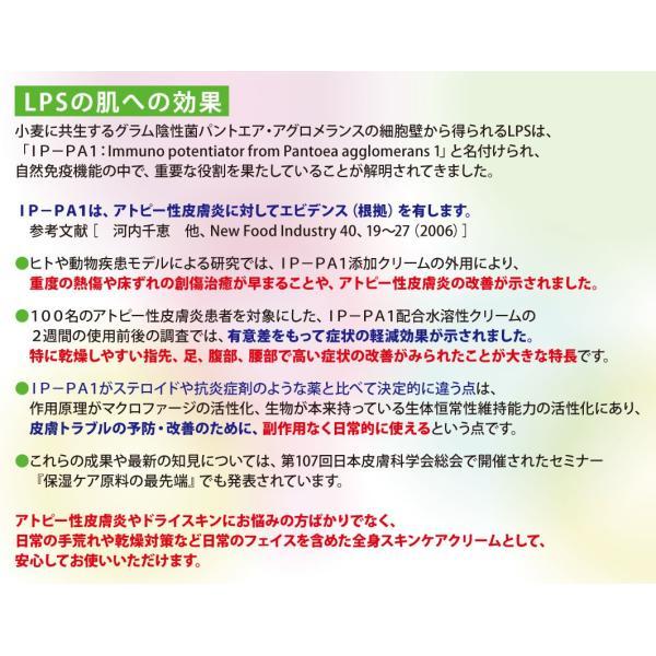 LPS (リポポリサッカライド)配合保湿クリーム「LPSバイタル クリーム HDステージ (50g)」アトピー肌 敏感肌 手荒れに☆パラベンフリー保湿剤|lps|04