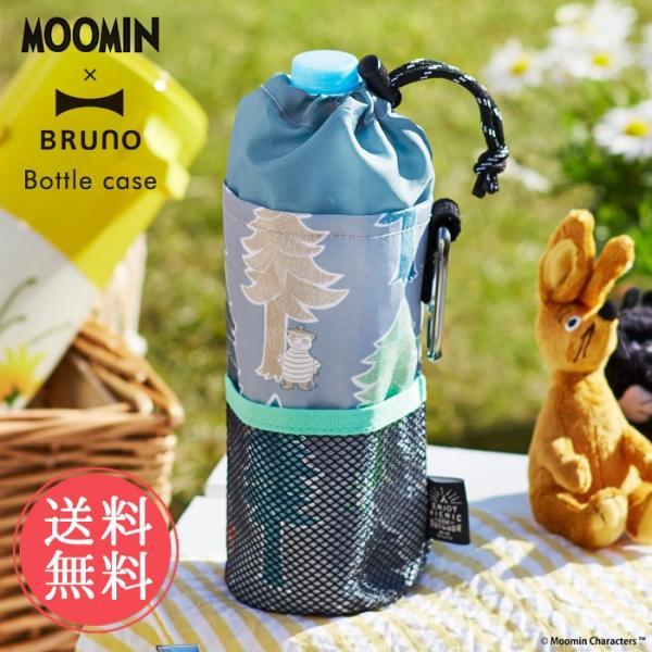 ムーミン×BRUNO  保冷 ボトルケース ハンドル付き ブルーノ MOOMIN コラボ アウトドア ハンドル付き ピクニック フェス ハイキング グランピング 送料無料|ls-ablana