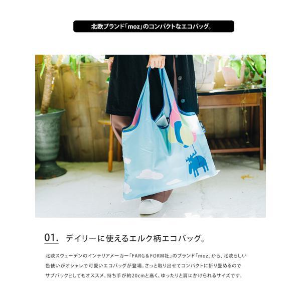 moz モズ ショッピングバッグ エコバッグ 折りたたみ 折り畳み トートバッグ サブバッグ 北欧 北欧雑貨 スウェーデン メール便送料無料|ls-ablana|08