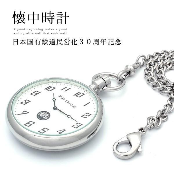 懐中時計日本国有鉄道民営化30周年記念シチズンMIYOTAクォーツ 復刻
