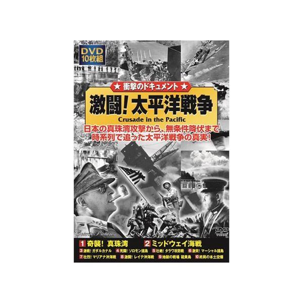 送料無料 衝撃のドキュメント 激闘!太平洋戦争 DVD10枚組(ACC-016) 他商品との同梱不可 |ls-ablana