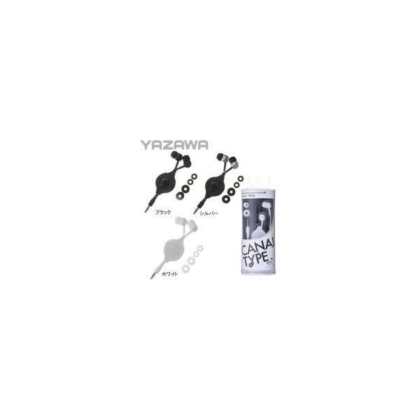 送料無料 YAZAWA(ヤザワ) 巻き取りカナルタイプステレオイヤホン 他商品との同梱不可