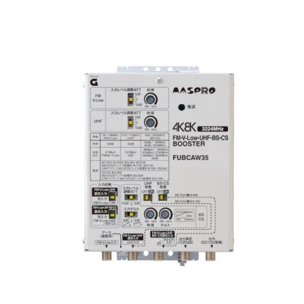 送料無料 マスプロ電工 4K・8K衛星放送(3224MHz)対応 共同受信用 FM・V-Low・UHF・BS・CSブースター 35dB型 FUBCAW35 他商品との同梱不可