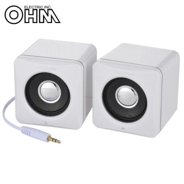 送料無料 OHM AudioComm ステレオミニスピーカー ホワイト ASP-204N-W 他商品との同梱不可
